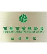 東莞市家具協會會員單位