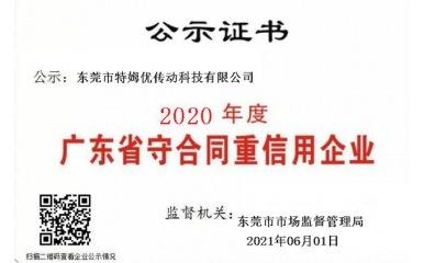 """祝(zhu)賀!特姆優傳動科技榮獲(huo)2020年度""""廣東省守合同重信(xin)用企業""""稱(chen)號"""