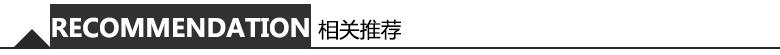 相关推荐 (2).jpg